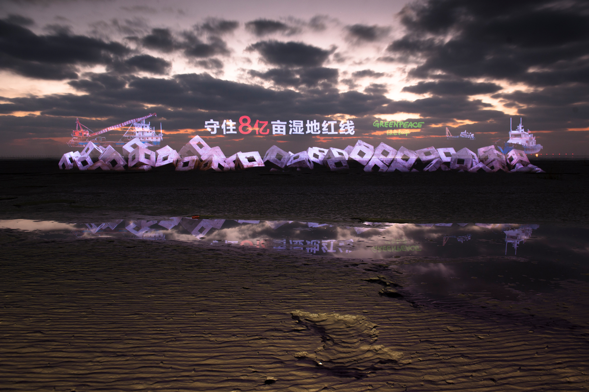 Light-painting Display on Reclaimed Urban Land in China. © Shi bai Xiao / Greenpeace
