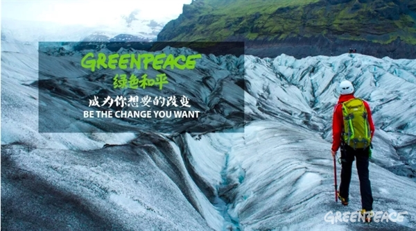 """Change can come from all of us"" – Greenpeace China's new chief representative speaks about her commitment to environmental protection and the journey ahead"
