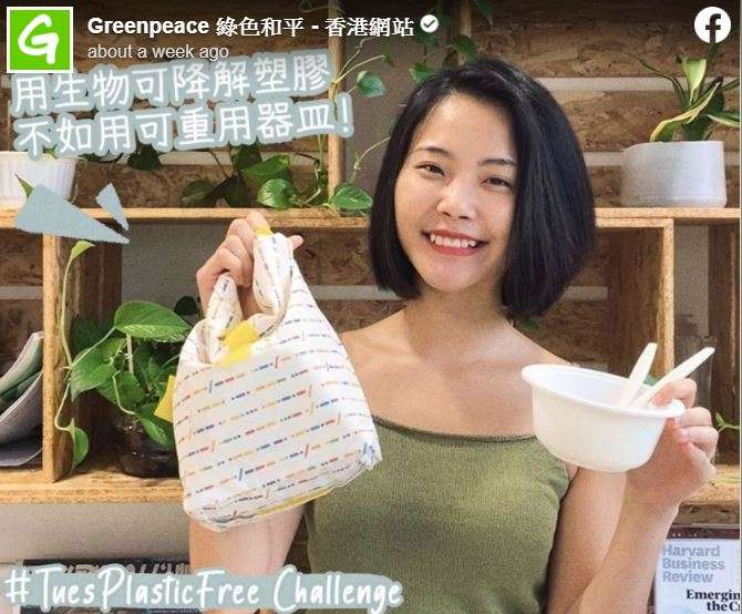 【#TuesPlasticFree Challenge】Join us to walk the talk!