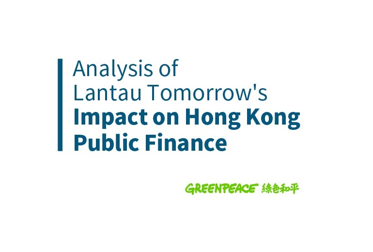 'Analysis of Lantau Tomorrow's Impact on Hong Kong Public Finance' Report