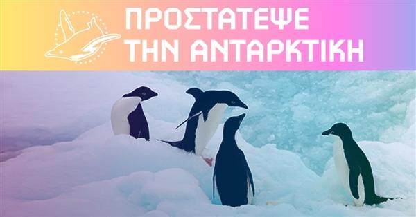 protect antarctic