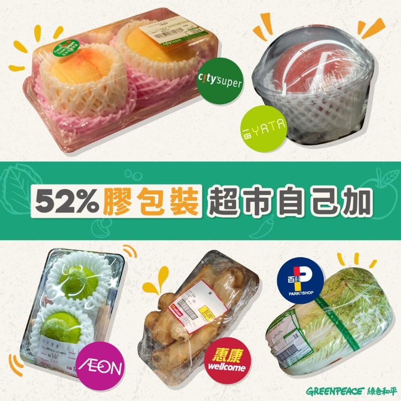 超市膠包裝,52%自己加