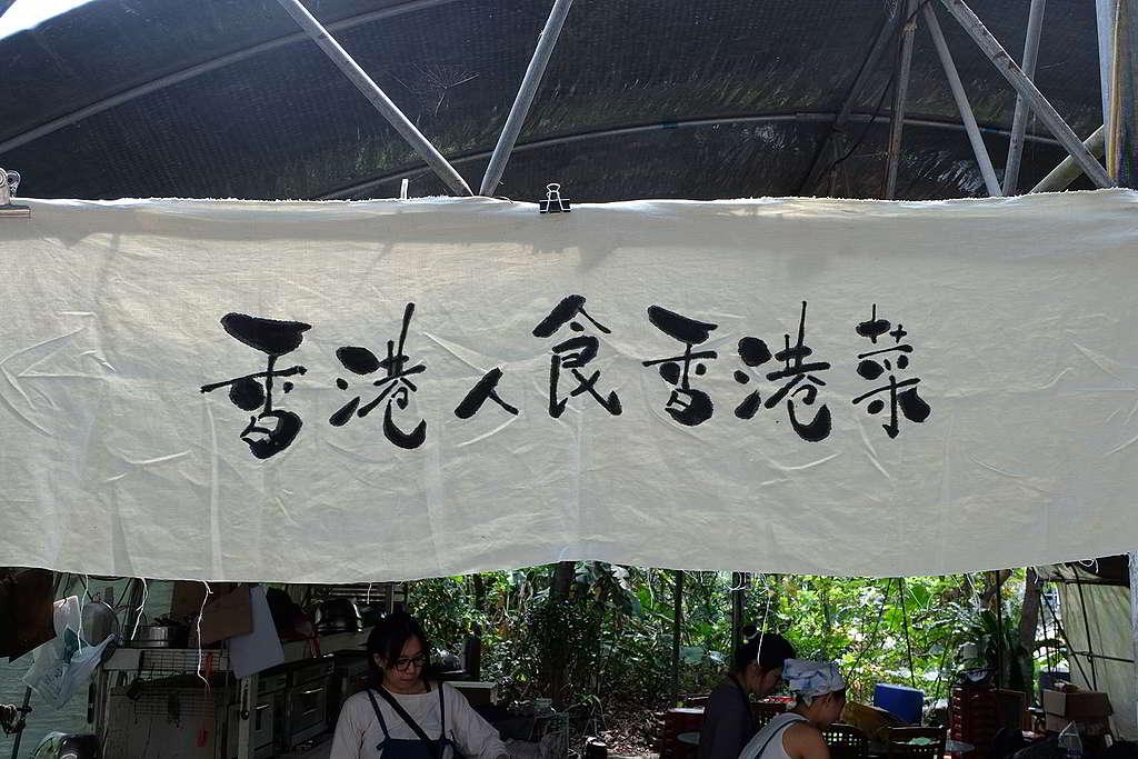 全城走塑與香港人食香港菜,同樣為了一個更美好的香港。 © Greenpeace