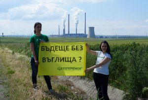 Greenpeace Bulgaria activists protest in Stara Zagora, part of the '#GetUpAnd' day of action © Greenpeace