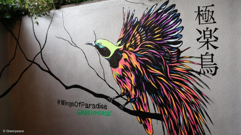 Wings of Paradise mural, Tokyo, Japan