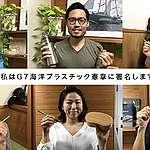 グリーンピース声明:G7海洋プラスチック憲章に日本と米国署名せずーー日本政府はプラスチック汚染を止めるための緊急の行動を