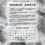 安倍首相は、気候変動対策のリーダーシップをとり、脱石炭を!  国内外51の環境団体が読売新聞に意見広告を掲載