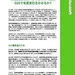 気候変動対策における日本の役割 G20で有言実行を示せるか?