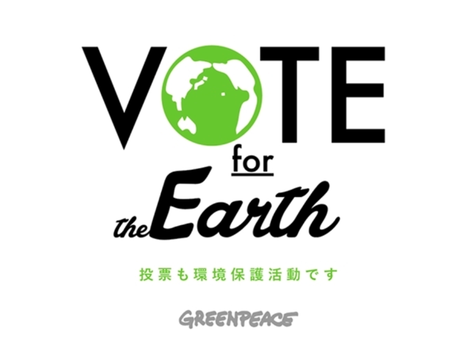 Vote for the Earth
