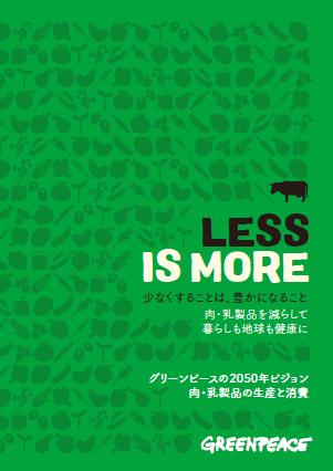 報告書『Less is more 少なくすることは、豊かになることーー肉・乳製品を減らして暮らしも地球も健康に』