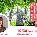 【主催】10/26(月)@ZOOM [150名限定] 藤原しおりさんと一緒に考える | 食べ物と気候変動と私たちの暮らし