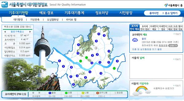 서울특별시 대기환경정보 첫 화면 갈무리
