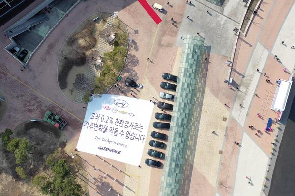 3월 29일 2019 서울 모터쇼 개막식 행사가 열린 경기 고양시 킨텍스 제 2전시관 앞에서 그린피스 활동가들이 '고작 0.2% 친환경차로는 기후변화를 막을 수 없습니다'라고 적힌 현수막을 펼치고 있다