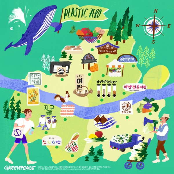 그린피스 '플라스틱없을지도'는 서울에서 일회용 플라스틱 소비 없이 장을 볼 수 있는 가게를 보여주는 지도입니다. 시민이 장바구니와 다회용 용기를 가지고 갈 경우 절반 이상의 식료품을 플라스틱 포장 없이 구매할 수 있는 선택권을 제공하는 곳을 소개하고 있습니다