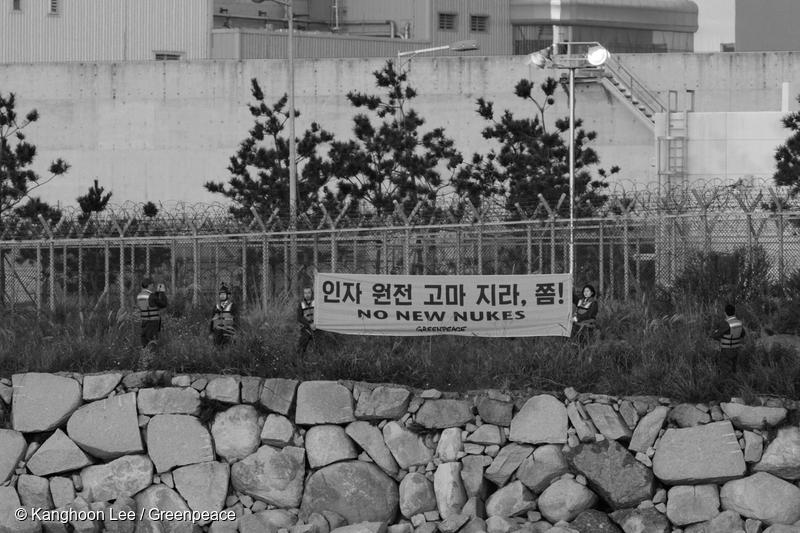"""2015년 10월, 고리 원전 앞에서 """"인자 원전 고마 지라, 쫌!""""이라는 문구가 적힌 배너를 펼쳐들며 평화적인 시위를 벌였던 활동가들"""