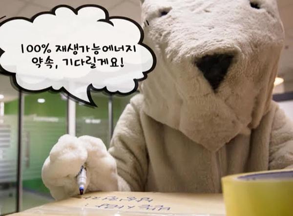 2017년 12월, 북극곰 복장을 한 그린피스 활동가가 삼성전자 경영자에게 서한을 보내고 있다. © 변재민 / 그린피스