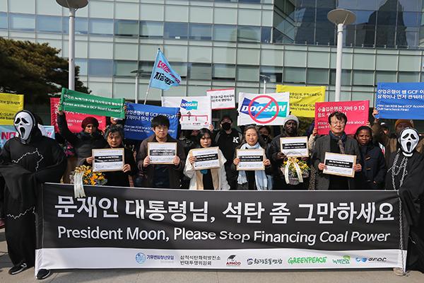그린피스가 다른 환경단체들과 산업은행 앞에서 석탄발전소 투자를 규탄하는 시위를 벌이고 있다. (출처=기후솔루션/ 정택용)