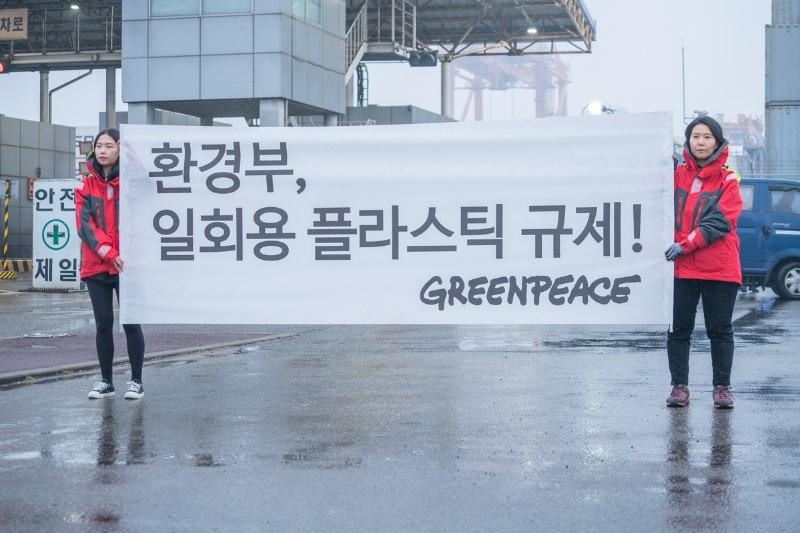 그린피스 활동가들이 평택항에서 꺼내든 현수막에는 환경부가 기업이 제품 포장재, 용기 등에 제한없이 소비하고 있는 일회용 플라스틱량을 규제할 것을 요구하는 메시지가 담겼다.