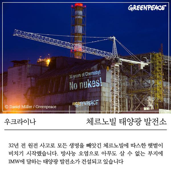 체르노빌 원전사고 30주년 기념 그린피스 퍼포먼스(2016)