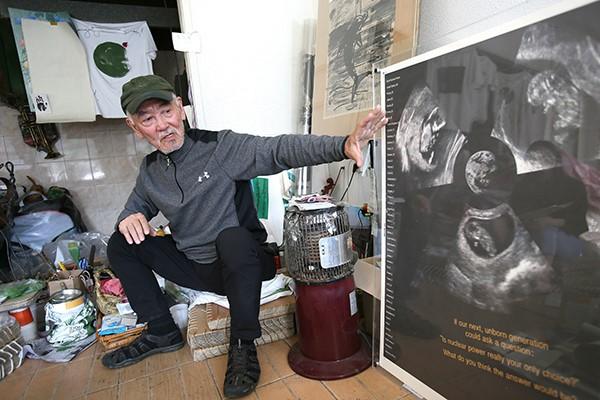 후쿠시마 사고와 핵에너지의 위험성을 모티브로 한 윤호섭 교수님의 포스터