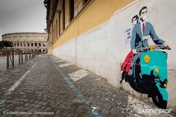 로마의 깨끗한 공기를 위한 길거리 미술