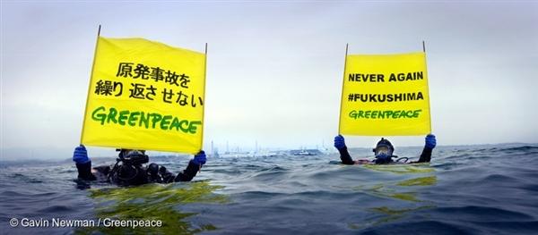그린피스는 후쿠시마 원전 내 방사선 오염수를 태평양으로 방류하려는 일본의 계획을 저지하기 위해 동분서주하고 있다.