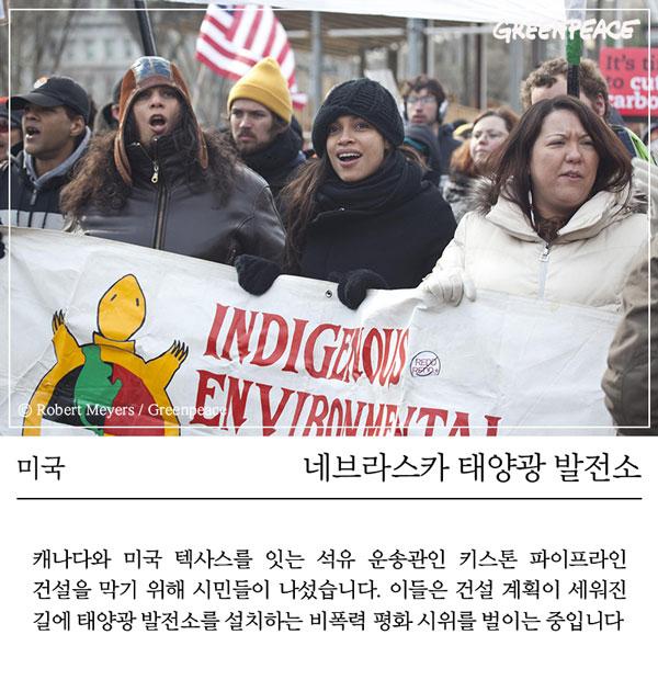 환경을 위한 원주민 네트워크(IEN) 활동가들이 백악관 앞에서 기후변화 대응을 촉구하고 있다