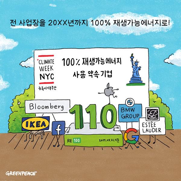 전 사업장을 20XX년까지 100% 재생가능에너지로!