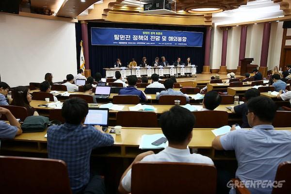 그린피스 서울사무소와 김경수 의원실이 공동 개최한 '탈원전 정책의 전망 및 해외동향' 정책토론회 현장