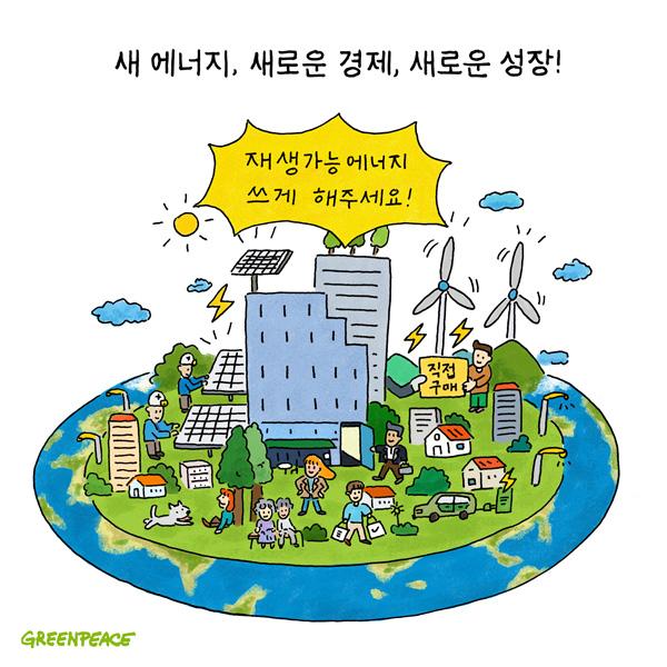 새 에너지, 새로운 경제, 새로운 성장!