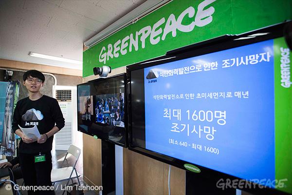 국제환경단체 그린피스는 4일(수) 오전11시 서울 서교동 그린피스 서울사무소에서 '초미세먼지와 한국의 후진적인 석탄화력발전 확대 정책'을 주제로 기자간담회를 열고, 새 보고서 <침묵의 살인자, 초미세먼지>를 발표했다.