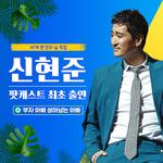 """배우 신현준, """"아내 생일에 나무 선물한다""""... 세계 환경의 날 맞아 데뷔 30년 만에 첫 팟캐스트 나들이"""
