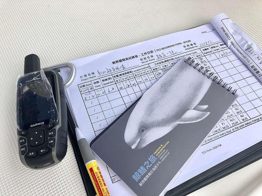 鯨豚觀察員工作船上必備的 GPS 定位、記錄表單與幫助觀察員辨認鯨豚的隨身手冊。