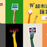 臺灣零售企業減塑表現全部不合格