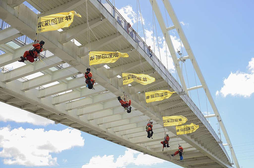 2018年9月14日,綠色和平攀爬隊於新北市新月橋懸掛旗幟,訴求「撤回深澳」,拒用危害健康的燃煤電廠。