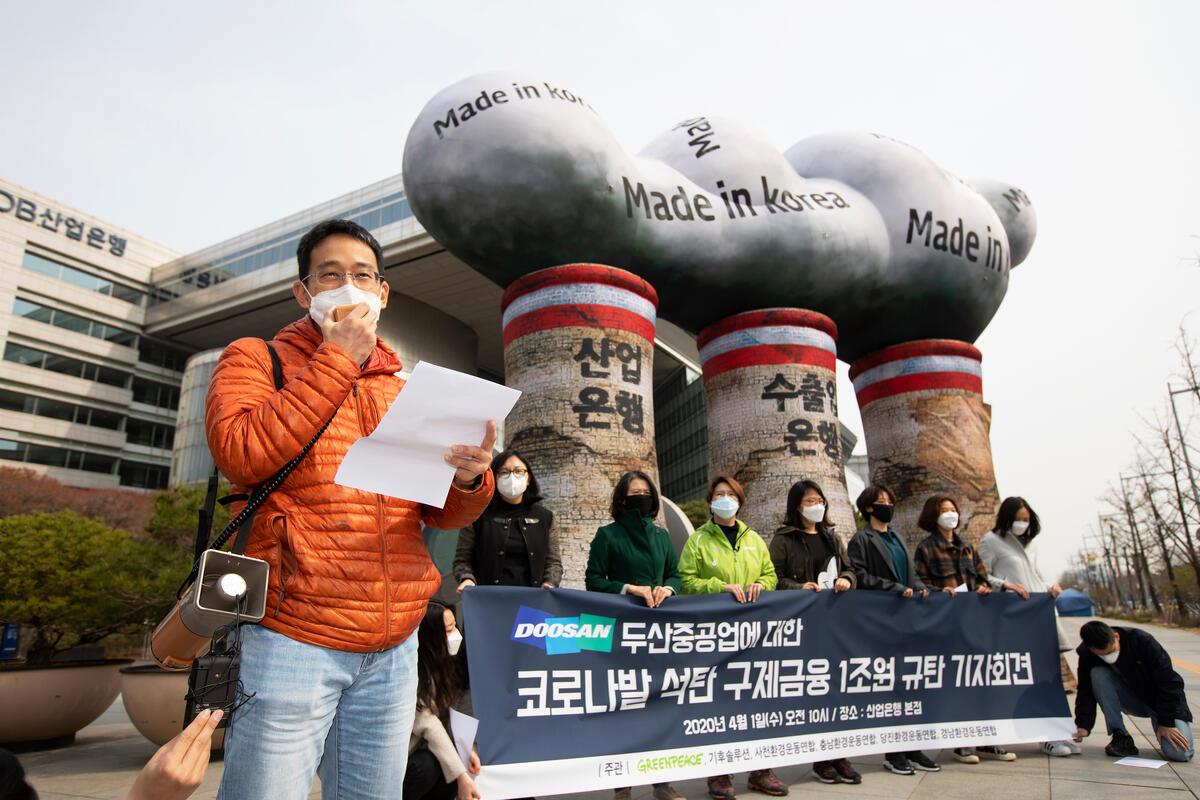 2018年12月,綠色和平行動者於韓國產業銀行(Korea Development Bank)總部外,設置燃煤電廠模型,要求停止資助斗山重工用於製造燃煤電廠和核電廠的計劃。