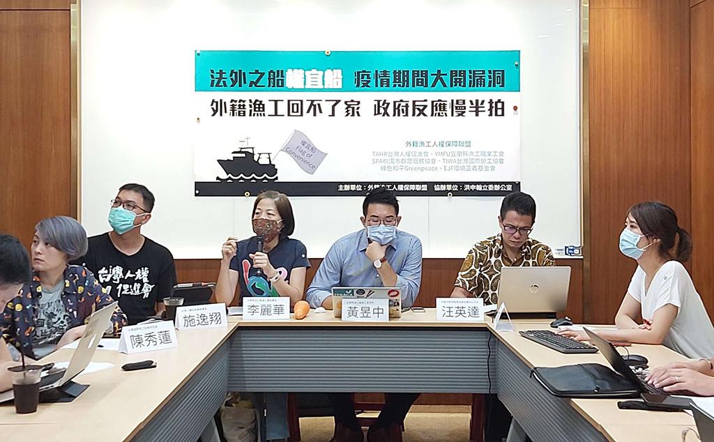 臺灣的權宜船金春12號和大旺上的漁工,今年疫情期間向聯盟求助表示被漁船丟包在臺灣,並曾被強迫勞動,聯盟聯合召開記者會向政府表達應該全面監管權宜船隻訴求。