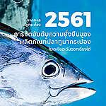 รายงานการจัดอันดับความยั่งยืนปลาทูน่ากระป๋องปี พ.ศ.2561