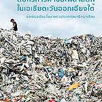 ต่อกรการค้าขยะพลาสติกในเอเชียตะวันออกเฉียงใต้ ข้อเสนอเชิงนโยบายต่อประเทศสมาชิกอาเซียน