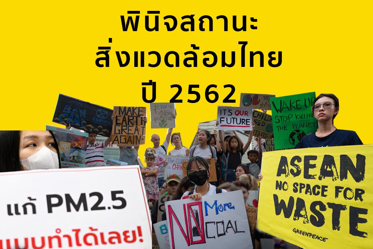 """ไม่มี """"สิ่งแวดล้อมที่ยั่งยืน"""" หากไร้ซึ่ง """"ความเป็นธรรมทางสังคม"""" : พินิจสถานะสิ่งแวดล้อมไทยปี 2562"""