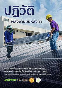 solar-revolution-poster