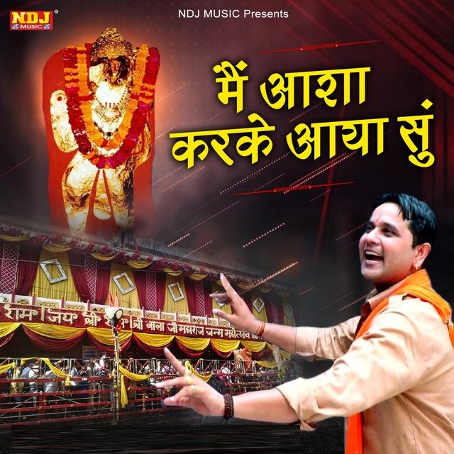 Mein Aasha Karke Aaya Su