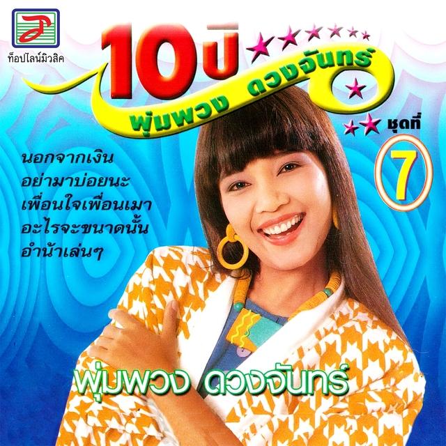 10 ปี พุ่มพวง ดวงจันทร์ ชุด, Vol. 7