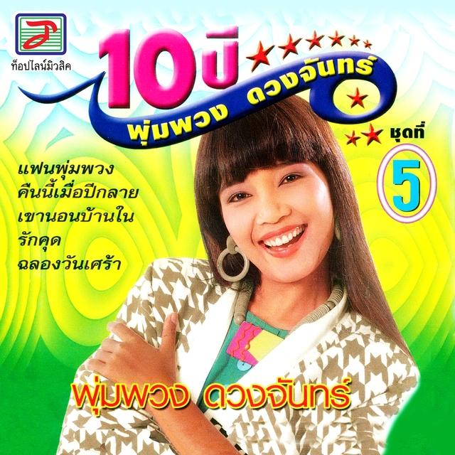 10 ปี พุ่มพวง ดวงจันทร์ ชุด, Vol. 5