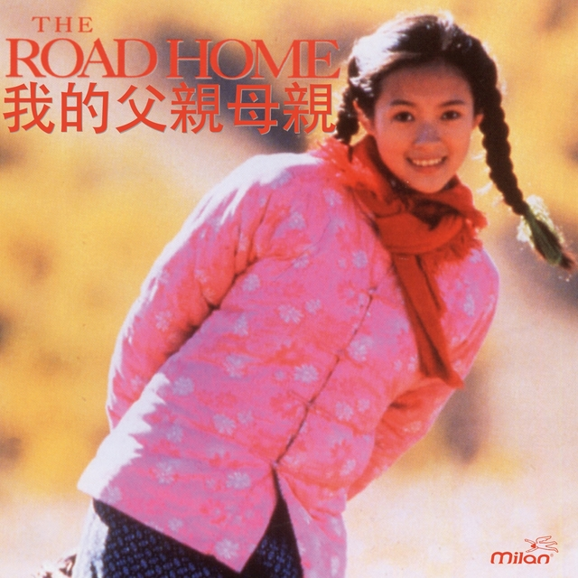 The Road Home (我的父親母親) [Original Motion Picture Soundtrack]