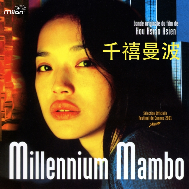 Millenium Mambo (千禧曼波) [Hou Hsiao Hsien's Original Motion Picture Soundtrack]