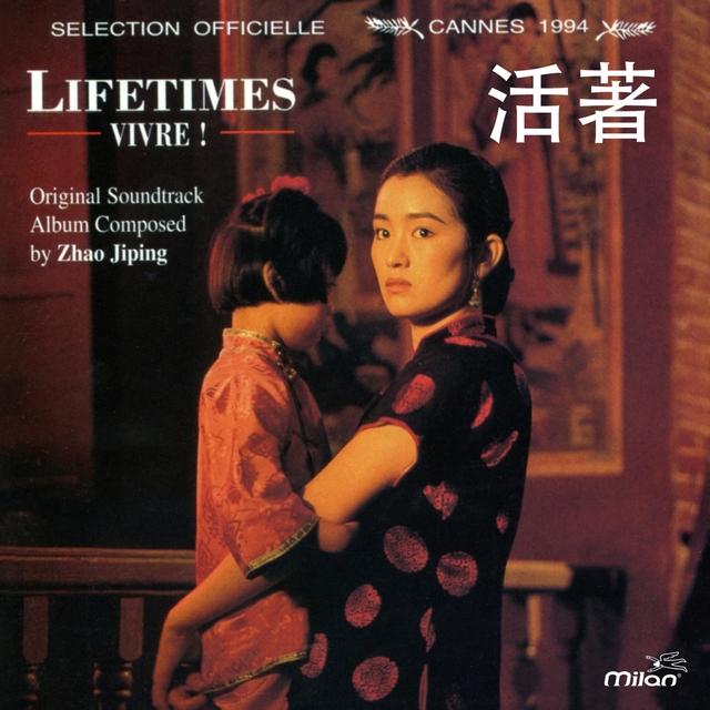 Lifetimes (活著) [Original Motion Picture Soundtrack]