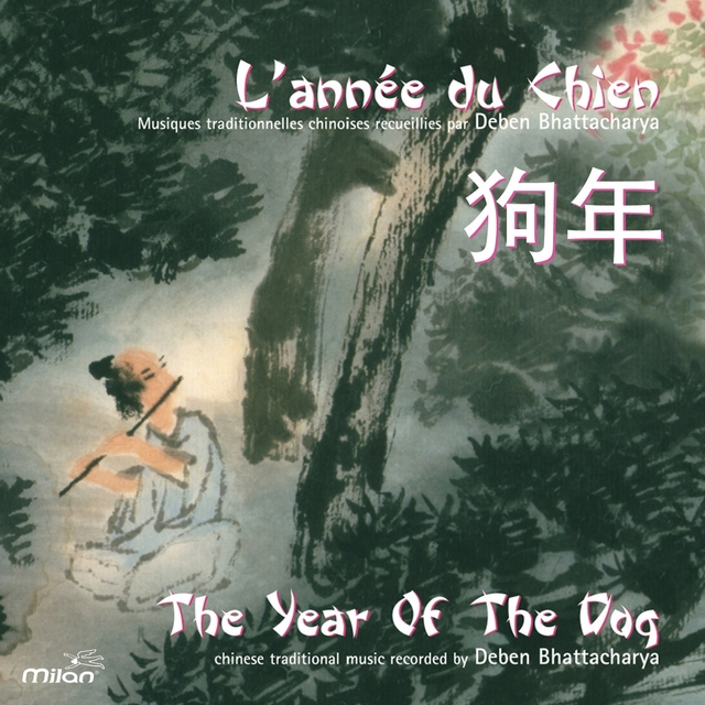 The Year of the Dog (狗年) [Original Motion Picture Soundtrack]