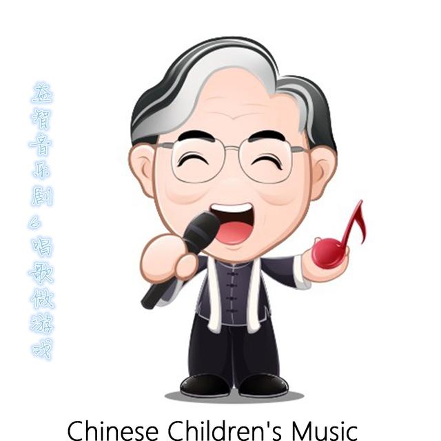 益智音乐剧, Vol. 6: 唱歌做游戏