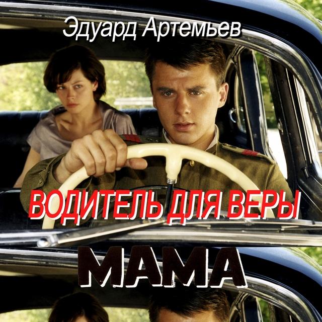 Водитель для Веры (Мама)